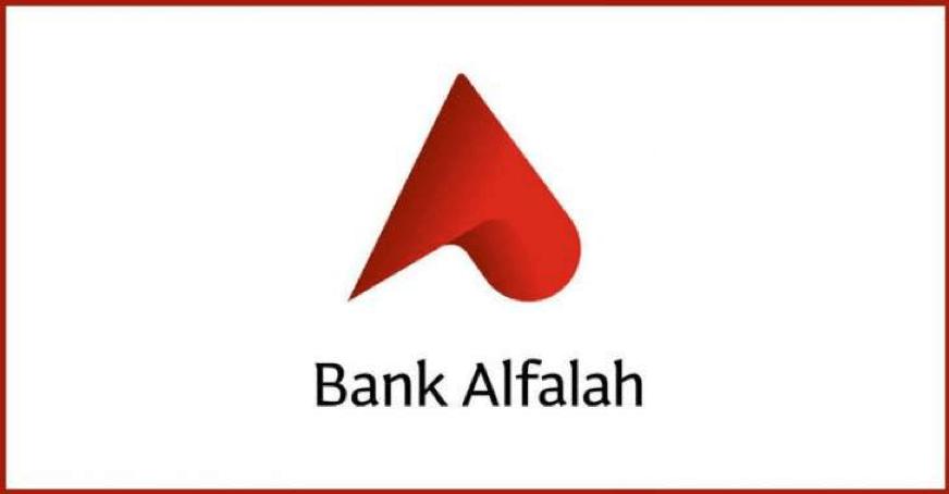 bank alfalah best online bank in pakistann
